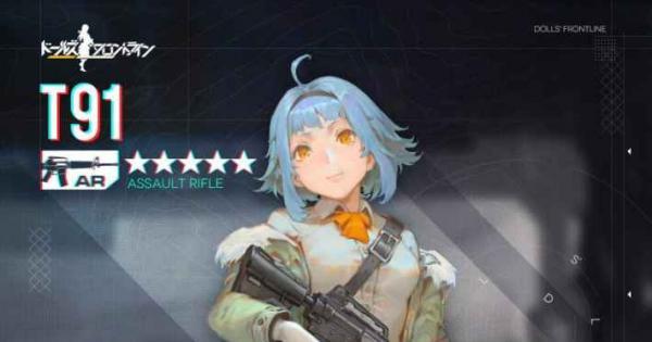 【ドルフロ】T91の評価/レシピと製造時間【ドールズフロントライン】