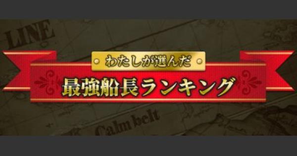 【トレクル】わたしが考える最強船長ランキング【ワンピース トレジャークルーズ】