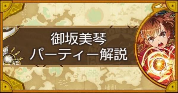 【サモンズボード】御坂美琴パーティーの組み方とおすすめモンスター