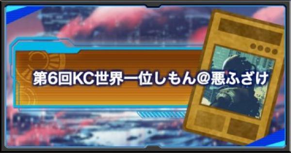 【遊戯王デュエルリンクス】第6回KCカップ世界1位しもん@悪ふざけ大特集!
