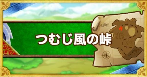 【DQMSL】「つむじ風の峠」攻略!ウェイト100以下のクリア方法!