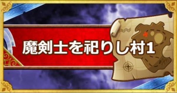 【DQMSL】「魔剣士を祀りし村1」攻略!6ラウンド以下でクリアする方法!