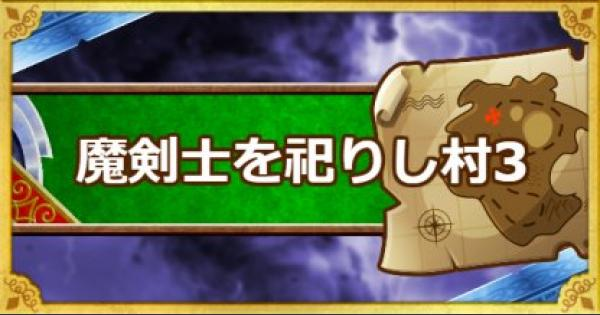 【DQMSL】「魔剣士を祀りし村3」攻略!サタンヘルムを入手しよう!