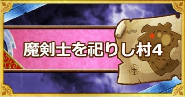 【DQMSL】「魔剣士を祀りし村4」攻略!サタン強化のヘルムを入手!