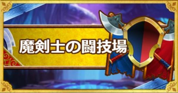 「魔剣士の闘技場」攻略!???系抜きでクリアする方法!