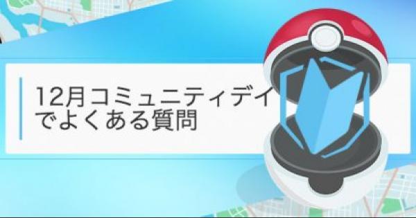 【ポケモンGO】12月コミュニティデイでよくある質問!色違いの出現確率は!?