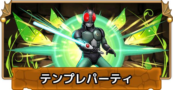 【パズドラ】RX(アールエックス)の最新テンプレパーティ