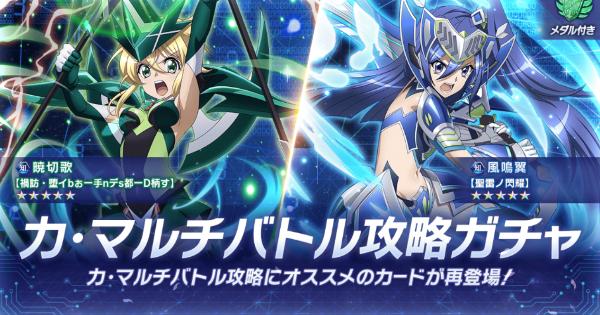 【シンフォギアXD】力・マルチバトル攻略ガチャ登場カードまとめ