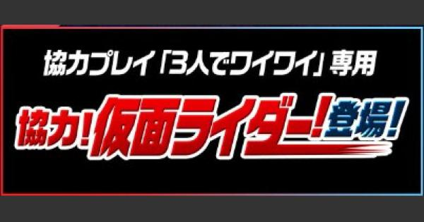 【パズドラ】協力仮面ライダー(パズドラクロニクル)の攻略|3人マルチ