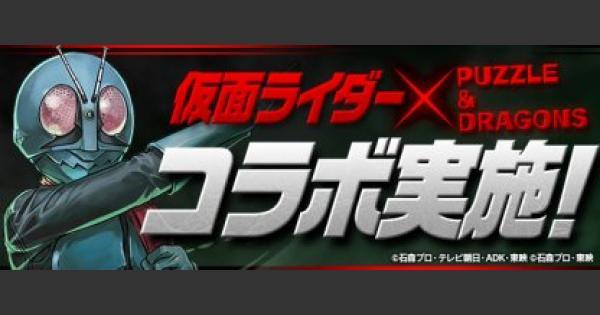 【パズドラ】仮面ライダーコラボガチャの10連ガチャシミュレーター