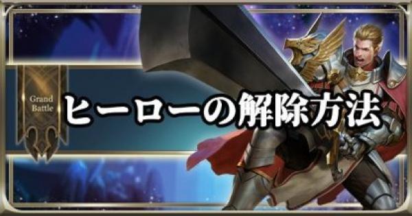 【伝説対決】ヒーロー解除やガチャについて【AoV (Arena of Valor)】