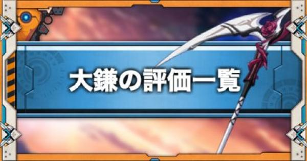 【崩壊3rd】大鎌の評価一覧