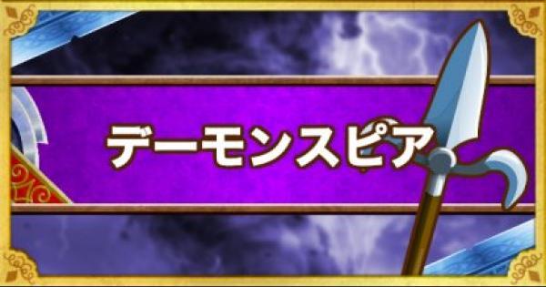 【DQMSL】デーモンスピア(S)の能力とおすすめの錬金効果