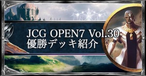 【シャドバ】JCG OPEN7 Vol.30 ローテ大会優勝者デッキ紹介【シャドウバース】
