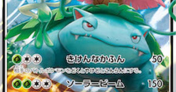 【ポケモンカード】セレビィ&フシギバナGX(SM9)のカード情報【ポケカ】