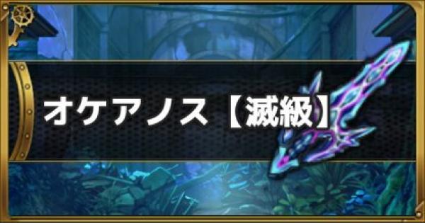 オケアノス【滅級】攻略と適正キャラ|地図ダンジョン