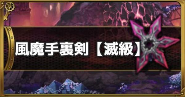 風魔手裏剣【滅級】攻略と適正キャラ|地図ダンジョン