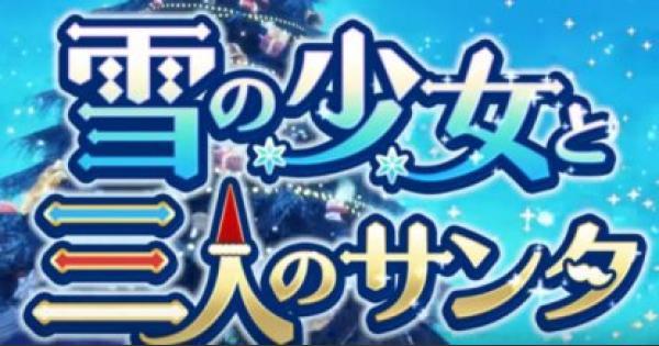 クリスマスストーリーズイベントまとめ