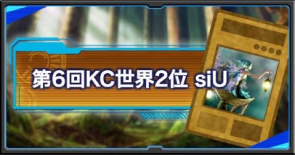 【遊戯王デュエルリンクス】第6回KCカップ世界2位siUさん大特集!
