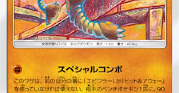 サワムラー(SM9)のカード情報