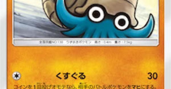 オムナイト(SM9)のカード情報