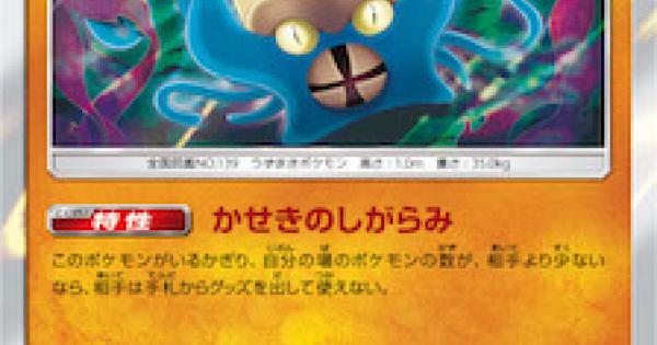 オムスター(SM9)のカード情報