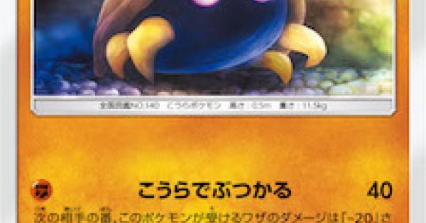 カブト(SM9)のカード情報