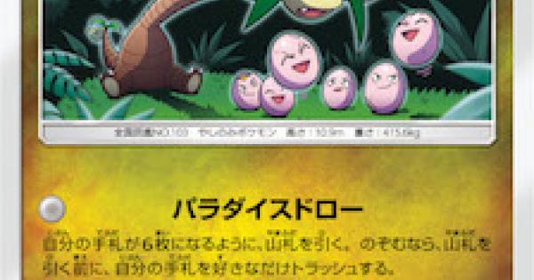 アローラナッシー(SM9)のカード情報