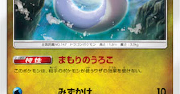 ミニリュウ(SM9)のカード情報