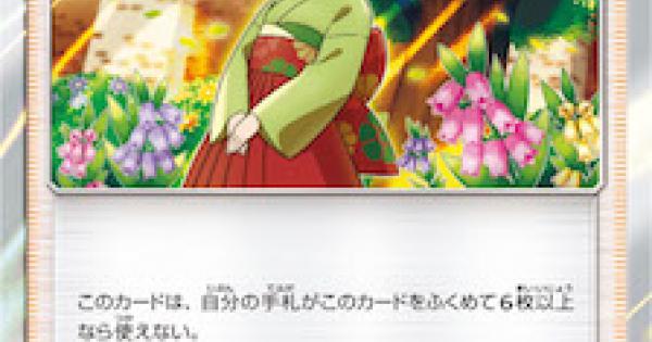 【ポケモンカード】エリカのおもてなし(SM9)のカード情報【ポケカ】