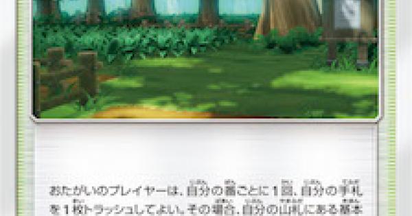 トキワのもり(SM9)のカード情報