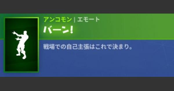 【フォートナイト】エモート「バーン!」の情報【FORTNITE】