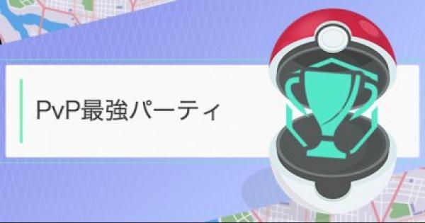 【ポケモンGO】トレーナーバトル(対戦)の最強パーティ