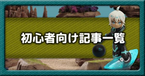 【テラウォーズ】初心者向け記事まとめ【Terra Wars】