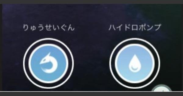 【ポケモンGO】解放ボタンとは?使い方を解説