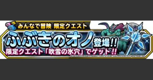 【DQMSL】吹雪の氷穴(みんなで冒険)攻略!ふぶきのオノを入手!