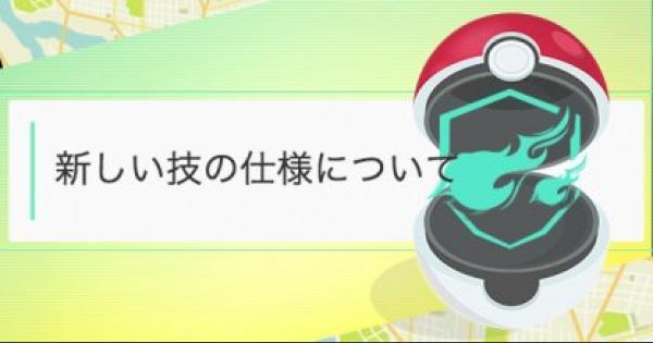 【ポケモンGO】対人戦(PvP)時の技仕様が判明!