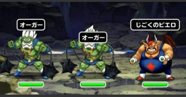 【DQMSL】斬魔刀を入手!斬魔の洞くつ(じごくのもんばん)を攻略!