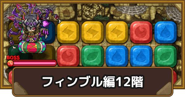 【ポコダン】フィンブル編12階攻略|タワポコ【ポコロンダンジョンズ】