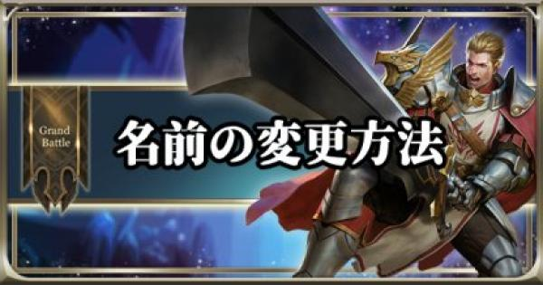 【伝説対決】名前の変更方法【AoV (Arena of Valor)】
