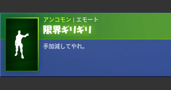 【フォートナイト】エモート「限界ギリギリ」の情報【FORTNITE】