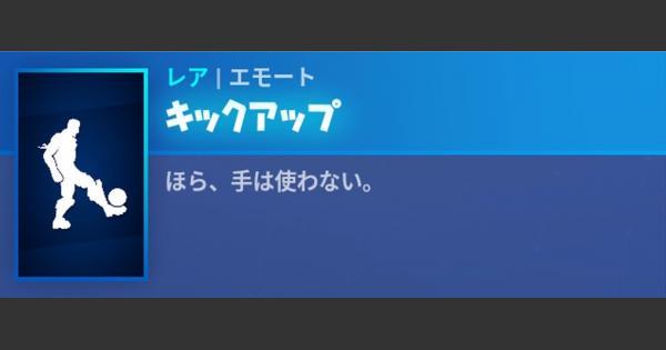 【フォートナイト】エモート「キックアップ」の情報【FORTNITE】