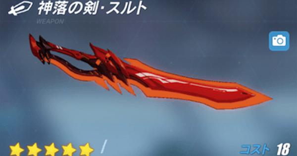 【崩壊3rd】神落の剣・スルトの評価と装備おすすめキャラ