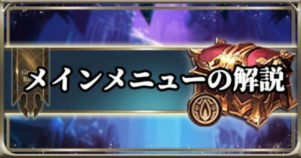 【伝説対決】メインメニューの解説【AoV (Arena of Valor)】