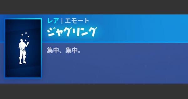 【フォートナイト】エモート「ジャグリング」の情報【FORTNITE】