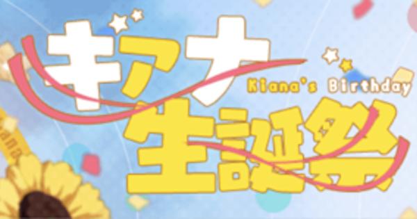 【崩壊3rd】キアナ生誕祭〈2018〉の任務攻略と報酬