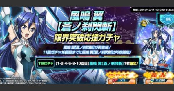 【シンフォギアXD】風鳴翼【蒼ノ刹閃斬】限界突破応援ガチャ登場カードまとめ