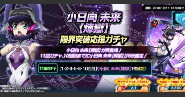 【シンフォギアXD】小日向未来【煉獄】限界突破応援ガチャ登場カードまとめ