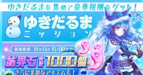 【東京コンセプション】ゆきだるまミッションの効率的な進め方【東コン】