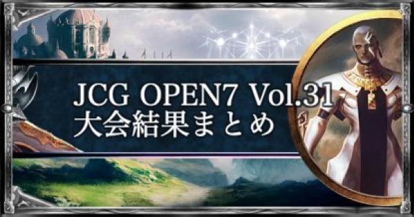 【シャドバ】JCG OPEN7 Vol.31 ローテ大会の結果まとめ【シャドウバース】